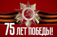Информация о проведённых мероприятиях, посвящённых 75-й годовщине Победы ВОВ и парада победы 24 июня