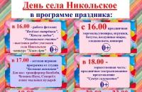 Программа праздника «День села Никольское 2019»