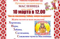 Афиша масленицы 2019 года в Николо-Кормском ЦД