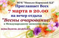 Вечер отдыха к 8 марта 2019 года «Весны очарование»